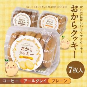 【内容量】 おからクッキー(7枚入)×1袋 ※1枚15gあたり65〜70キロカロリーです。  ※北海...