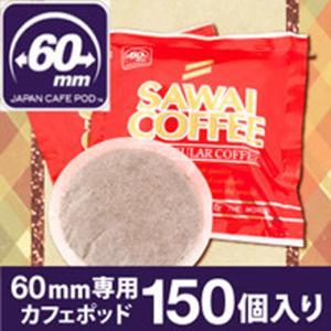 カフェポッド コーヒー 珈琲 60 mm専用 レギュラーポッド 150袋 グルメ