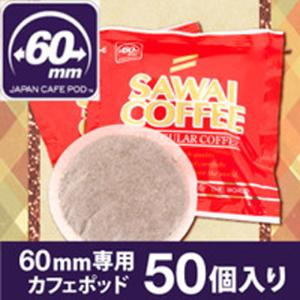 カフェポッド コーヒー 珈琲 60 mm専用 レギュラーポッド 50袋 グルメ