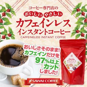 コーヒー インスタント カフェインレス 送料無料 インスタント コーヒー カフェインレス 80杯分(追跡ゆうメール/同梱不可/コンビニ決済不可)|sawaicoffee
