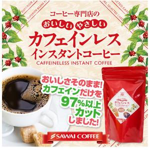 コーヒー インスタント カフェインレス 送料無料 インスタント コーヒー カフェインレス(追跡ゆうメール/同梱不可/コンビニ決済不可)|sawaicoffee