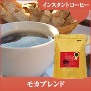 コーヒー インスタント 珈琲 コーヒー専門店の特選インスタントコーヒー モカブレンド グルメ