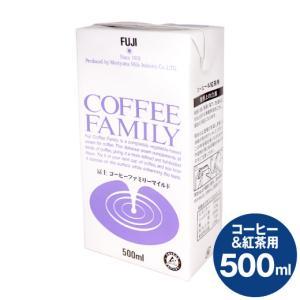 冨士 コーヒー ファミリー マイルド 500ml (コーヒー/紅茶/クリーム/コーヒーフレッシュ)※...
