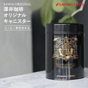コーヒー 珈琲 コーヒー豆 コーヒー専用 保存缶 グルメ|澤井珈琲