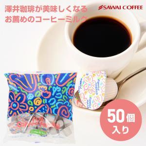 コーヒーフレッシュ5ml×50個入(富士コーヒーファミリー/ポーション/ミルク/冷凍便不可)