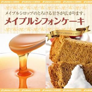 【内容】 ・メイプルシフォンケーキ 直径12cm×高さ8cm ※北海道・沖縄県へのお届けは、  特別...