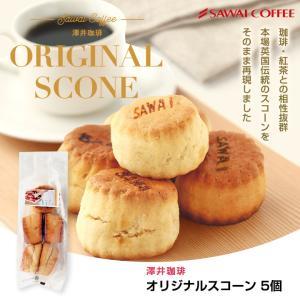 コーヒー紅茶専門店の手作りスコーン5個入り グルメ
