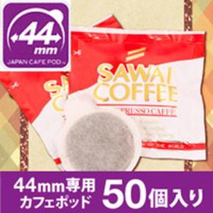 【内容】 オリジナルカフェポッド 6.65g × 50袋 ※北海道・沖縄県へのお届けは、  特別送料...