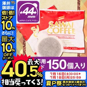 【内容】 オリジナルカフェポッド 6.65g × 150袋