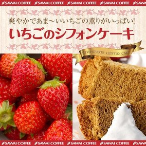 【内容】 ・いちごシフォンケーキ 直径12cm×高さ8cm ※北海道・沖縄県へのお届けは、  特別送...