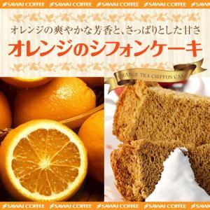 商品内容 ・オレンジのシフォンケーキ ※北海道・沖縄県への配送は別途440円をお願い致しております。