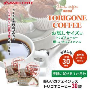 コーヒー 珈琲 カフェインレス 送料無料 トリゴネコーヒー カフェインレス 30袋入り グルメ|sawaicoffee