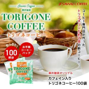 送料無料 トリゴネコーヒー カフェイン入り お得用100袋 グルメ|sawaicoffee