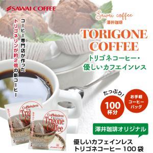 コーヒー 珈琲 カフェインレス 送料無料 トリゴネコーヒー カフェインレス お得用100袋 グルメ|sawaicoffee