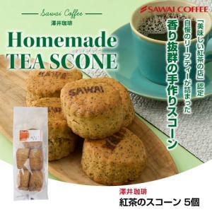 コーヒー紅茶専門店の手作り 紅茶のスコーン5個入り グルメ