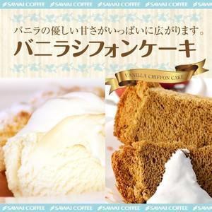 【内容】 ・バニラシフォンケーキ 直径12cm×高さ8cm ※北海道・沖縄県へのお届けは、  特別送...