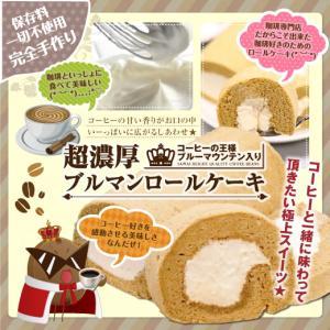 【内容量】  コーヒー専門店の  超濃厚ブルマンロール18cm×1 ※北海道・沖縄県へのお届けは、 ...