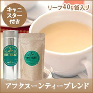 【内容量】 アフタヌーンティーブレンド AfternoonTea Blend  リーフティー40g缶...