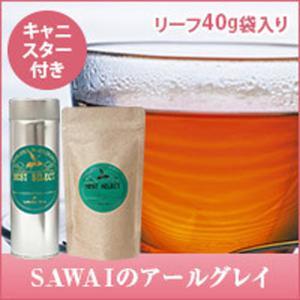 【内容量】 本場イギリス風 SAWAIのアールグレイ  リーフティー40g 缶入り   ※北海道・沖...