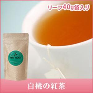 紅茶 優しい甘さいっぱいの白桃の紅茶詰め替え用40g袋 アルミ袋入 グルメ