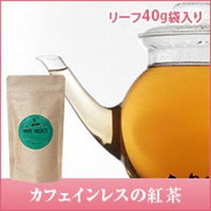 紅茶 ノンカフェイン カフェインレス カフェインレスの紅茶 リーフティー40g 詰め替え用アルミ袋入...