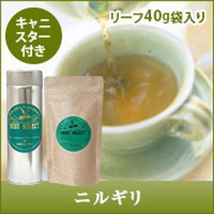 【内容量】 Nirgili ニルギリ リーフティー40g缶入り  ※北海道・沖縄県へのお届けは、  ...