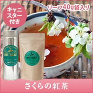 【内容量】 さくらの紅茶 SAKURA  リーフティー40g缶入り   ※北海道・沖縄県へのお届けは...