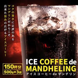 アイスコーヒー コーヒー 珈琲 送料無料 コーヒー専門店の アイスコーヒーdeマンデリン 150 杯 福袋 グルメ 澤井珈琲