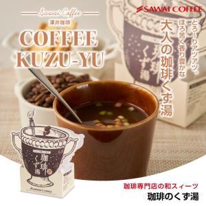 コーヒー専門店の和スイーツ 珈琲くず湯(スイーツ/くず湯/和スイーツ/葛湯) グルメ