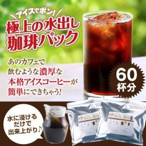 【内容量】 コーヒーパック  ・水出し珈琲パック 35g×20袋   ※北海道・沖縄県へのお届けは、...