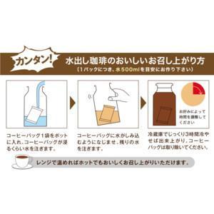 アイスコーヒー 水出しコーヒー コーヒー コールドブリュー アイスでポン 水出し珈琲パック 5袋入り グルメ|sawaicoffee|02