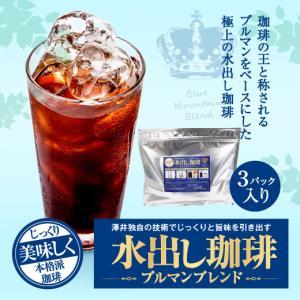 アイスコーヒー 水出しコーヒー コーヒー コールドブリュー ブルマン ブレンド 3パック入り(コーヒ...