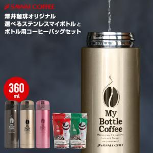 【内容】 ●マイボトル(ピンクまたはゴールドまたはブラウン)×1個 ●コーヒーバッグ(マイルド)×1...