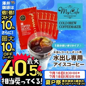 【内容】  レギュラーコーヒー 水出し専用アイスコーヒー 35g×12袋  【配送方法】追跡ゆうメー...