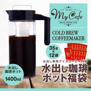 【内容量】  ●水出しコーヒーポット 1400ml ●水出し専用アイスコーヒー 35g×12袋  ※...
