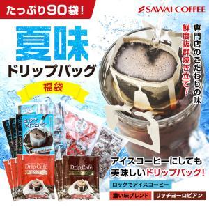 """夏季限定販売!!夏に美味しい。しっかり濃い目のドリップコーヒー """"夏味""""ドリップバッグ150袋大入り..."""