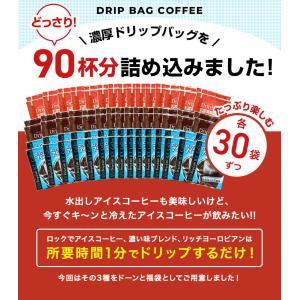 ドリップコーヒー コーヒー 福袋 珈琲 送料無料 アイスコーヒー バージョン 夏味 濃い味 ドリップバッグ 福袋 グルメ|sawaicoffee|02