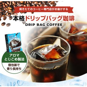 ドリップコーヒー コーヒー 福袋 珈琲 送料無料 アイスコーヒー バージョン 夏味 濃い味 ドリップバッグ 福袋 グルメ|sawaicoffee|04