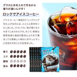 ドリップコーヒー コーヒー 福袋 珈琲 送料無料 アイスコーヒー バージョン 夏味 濃い味 ドリップバッグ 福袋 グルメ|sawaicoffee|05