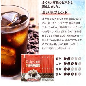 ドリップコーヒー コーヒー 福袋 珈琲 送料無料 アイスコーヒー バージョン 夏味 濃い味 ドリップバッグ 福袋 グルメ|sawaicoffee|06