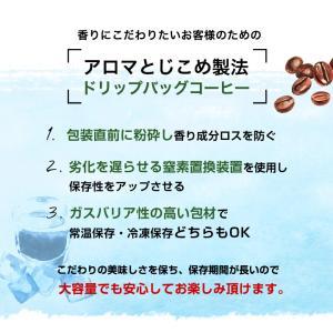 ドリップコーヒー コーヒー 福袋 珈琲 送料無料 アイスコーヒー バージョン 夏味 濃い味 ドリップバッグ 福袋 グルメ|sawaicoffee|08