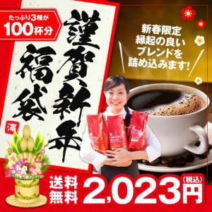 コーヒー 珈琲 コーヒー豆 送料無料 謹賀新年 福袋 2020(干支ブレンド 新春ブレンド 初夢ブレンド)1.5Kg グルメ