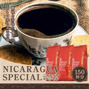 送料無料 コーヒー専門店の150杯分入りニカラグアスペシャル福袋(コーヒー/コーヒー豆/珈琲豆)