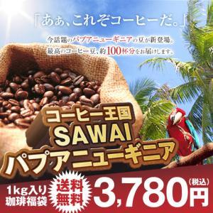 【内容量】  レギュラーコーヒー ・パプアニューギニア 500g×2袋   ※北海道・沖縄県へのお届...