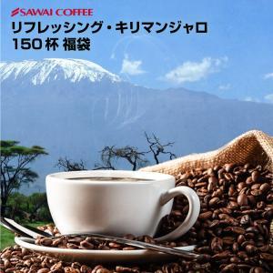 【内容量】  レギュラーコーヒー ・リフレッシング・キリマンジャロ 500g×3袋   ※北海道・沖...