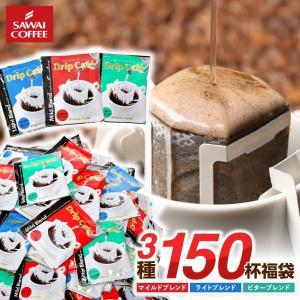 ドリップコーヒー コーヒー 福袋 珈琲  送料無料 コーヒー150杯 ドリップコーヒー ドリップバッグ福袋|sawaicoffee