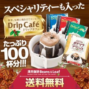 ドリップコーヒー コーヒー 福袋 珈琲 ポイント10倍 送料無料 1分で出来るコーヒー専門店の ドリップバッグ 100袋 お試し 福袋 グルメ