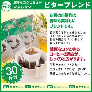 ドリップコーヒー コーヒー 福袋 珈琲 ポイント10倍 送料無料 1分で出来るコーヒー専門店の ドリップバッグ 100袋 お試し 福袋|sawaicoffee|09