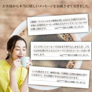 ドリップコーヒー コーヒー 福袋 珈琲 ポイント10倍 送料無料 1分で出来るコーヒー専門店の ドリップバッグ 100袋 お試し 福袋|sawaicoffee|10