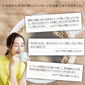 ドリップコーヒー コーヒー 福袋 珈琲  送料無料 コーヒー150杯 ドリップコーヒー ドリップバッグ福袋 グルメ|sawaicoffee|06